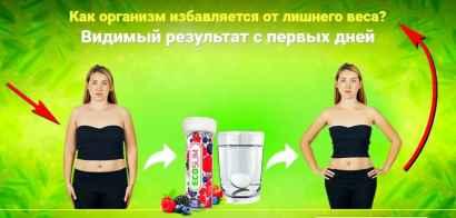 Шипучие таблетки для похудения Eco Slim: отзывы, стоимость, где заказать