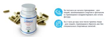 Липоксин: реальные отзывы, цена и где купить