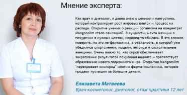 Mangooslim: отзывы врачей, где купить