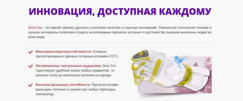 Зимние перчатки Gore Tex – отзывы, где купить, цена