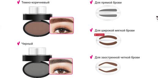 Штамп для бровей BeautyStamp