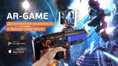 Автомат AR Game Gun – отзывы, где купить оригинал