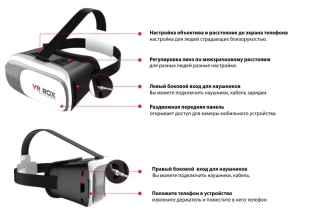 Очки виртуальной реальности VR BOX 2.0: отзывы, где купить