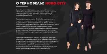 Nord City термобелье – отзывы покупателей, где купить, цена