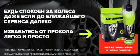 Антипрокол для шин – отзывы, где купить герметик для колес