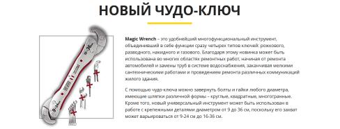 Универсальный чудо-ключ Magic Wrench - отзывы, где купить, цена