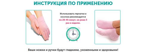 Гелевые перчатки и носки – отзывы, где купить, цена