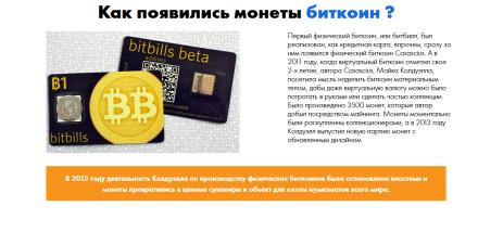 Монета Биткоин - купить оригинал, стоимость, отзывы
