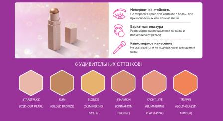 Косметика Fenty Beauty - отзывы, где купить оригинал, цена