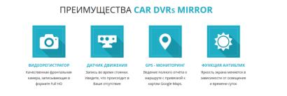 Видеорегистратор зеркало с камерой заднего вида Car DVRs Mirror: отзывы, где купить