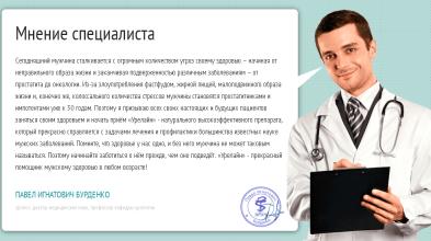 Урелайн от простатита - реальные отзывы врачей, где купить, цена