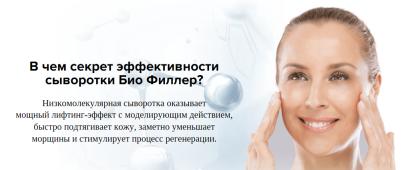 Антивозрастная сыворотка BIOfiller – отзывы, где купить, цена