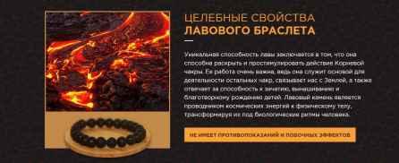 Лавовый браслет – отзывы, где купить настоящий, цена
