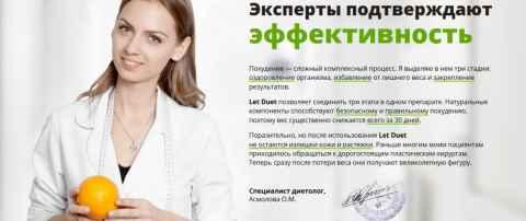 Биокомплекс для похудения Let Duet – отзывы, где купить, цена