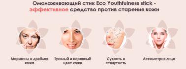 Антивозрастной стик Eco Youthfulness Stick – отзывы, где можно купить