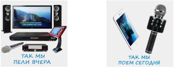 Караоке-микрофон Wster Star Voice – отзывы, цена, где купить