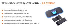 Возможности Ab Gymnic