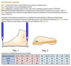 как подобрать размер кроссовок