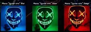 neon mask разновидности.